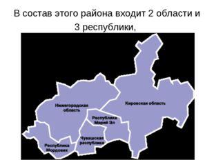 В состав этого района входит 2 области и 3 республики,
