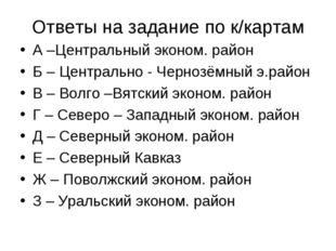 Ответы на задание по к/картам А –Центральный эконом. район Б – Центрально - Ч