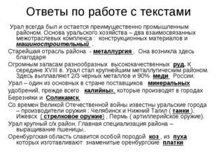 Ответы по работе с текстами Урал всегда был и остается преимущественно промыш