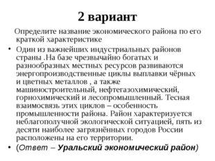 2 вариант Определите название экономического района по его краткой характери