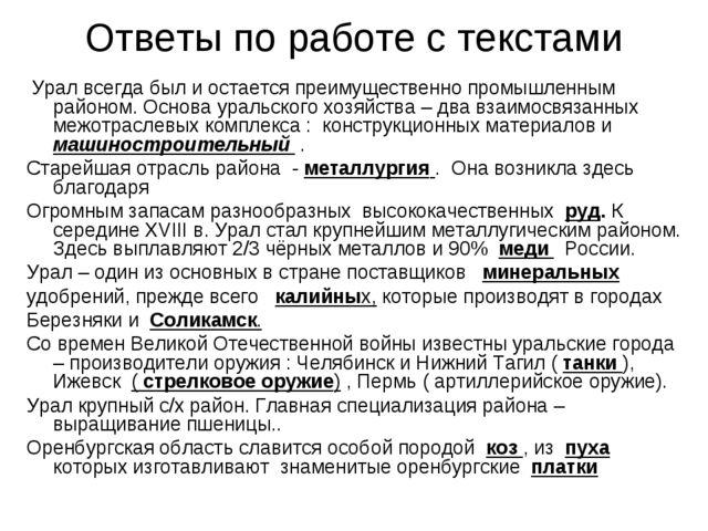 Ответы по работе с текстами Урал всегда был и остается преимущественно промыш...