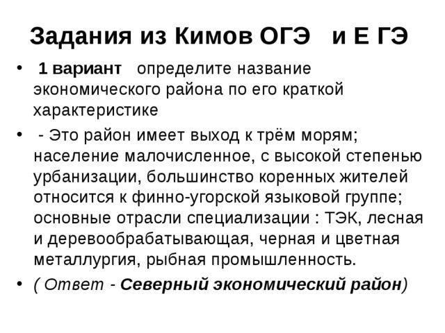 Задания из Кимов ОГЭ и Е ГЭ 1 вариант определите название экономического райо...