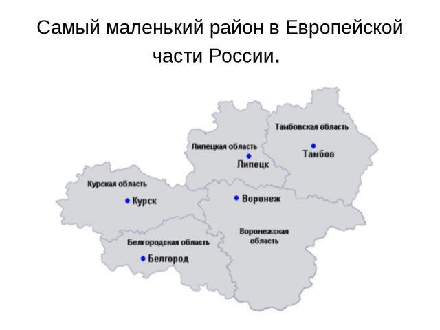 Самый маленький район в Европейской части России.