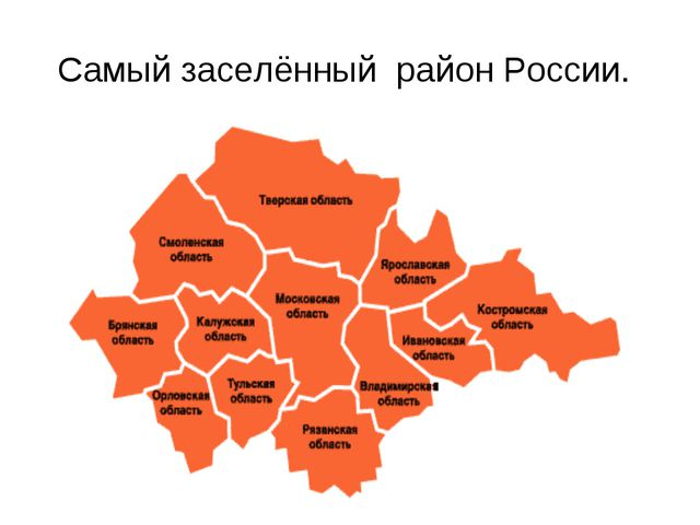 Самый заселённый район России.