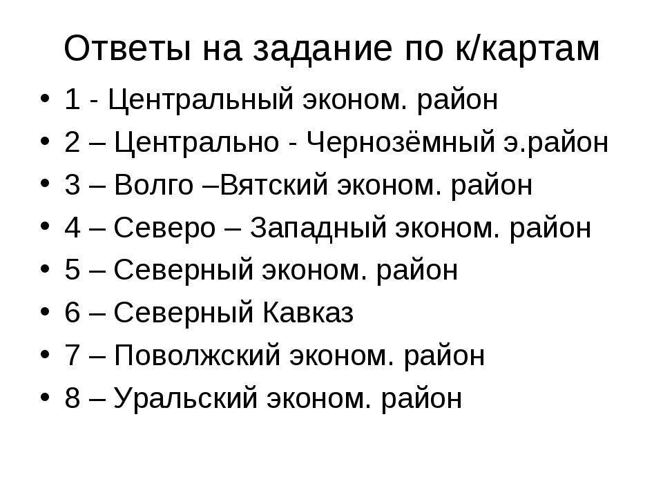 Ответы на задание по к/картам 1 - Центральный эконом. район 2 – Центрально -...