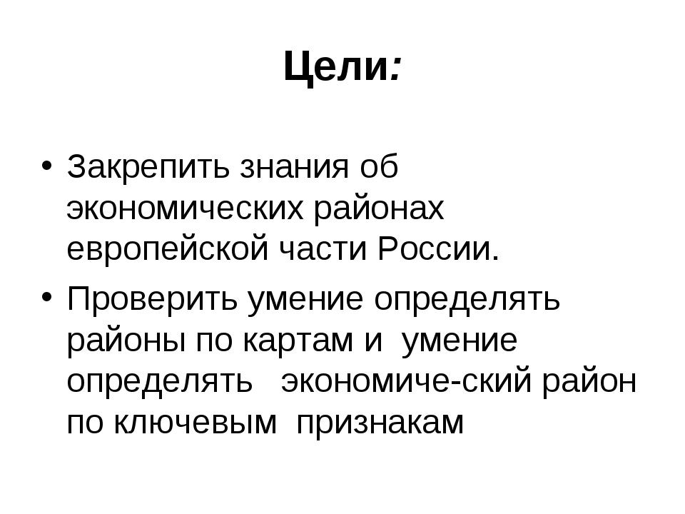 Цели: Закрепить знания об экономических районах европейской части России. Про...