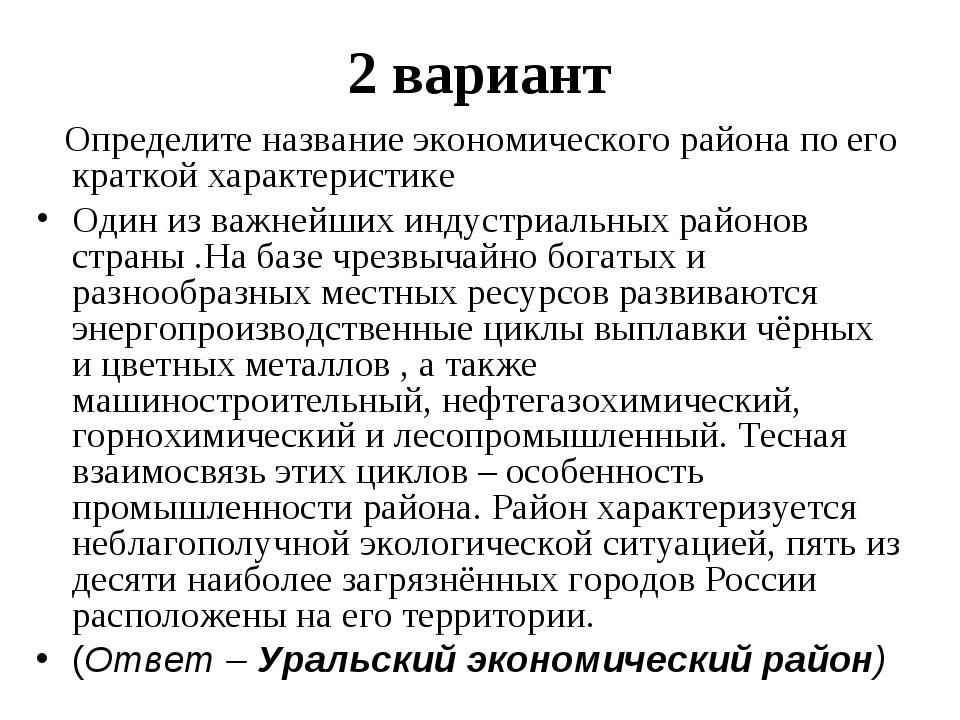 2 вариант Определите название экономического района по его краткой характери...