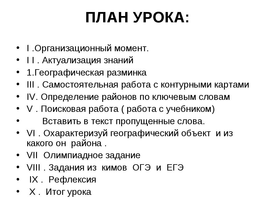 ПЛАН УРОКА: I .Организационный момент. I I . Актуализация знаний 1.Географиче...
