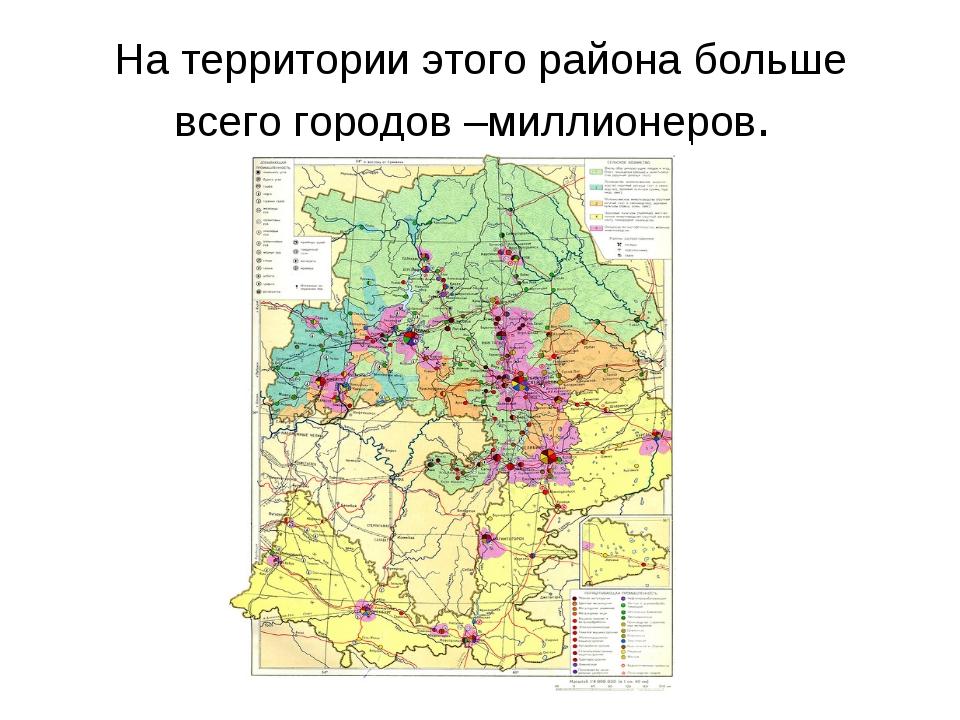 На территории этого района больше всего городов –миллионеров.