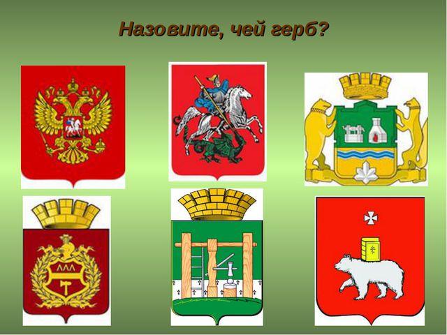 Назовите, чей герб?
