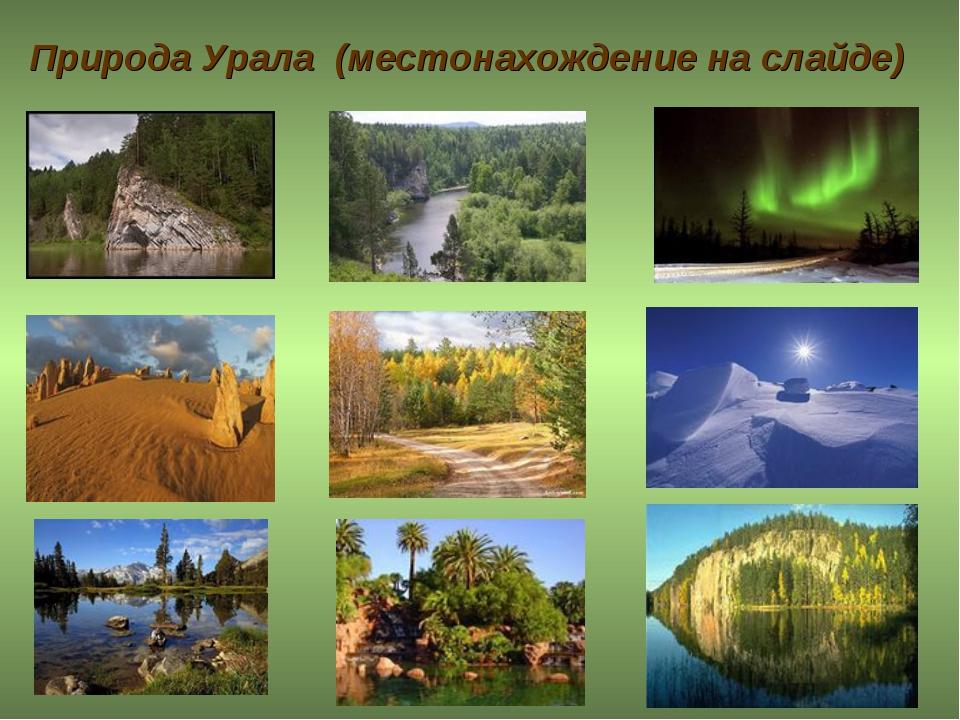 Природа Урала (местонахождение на слайде)
