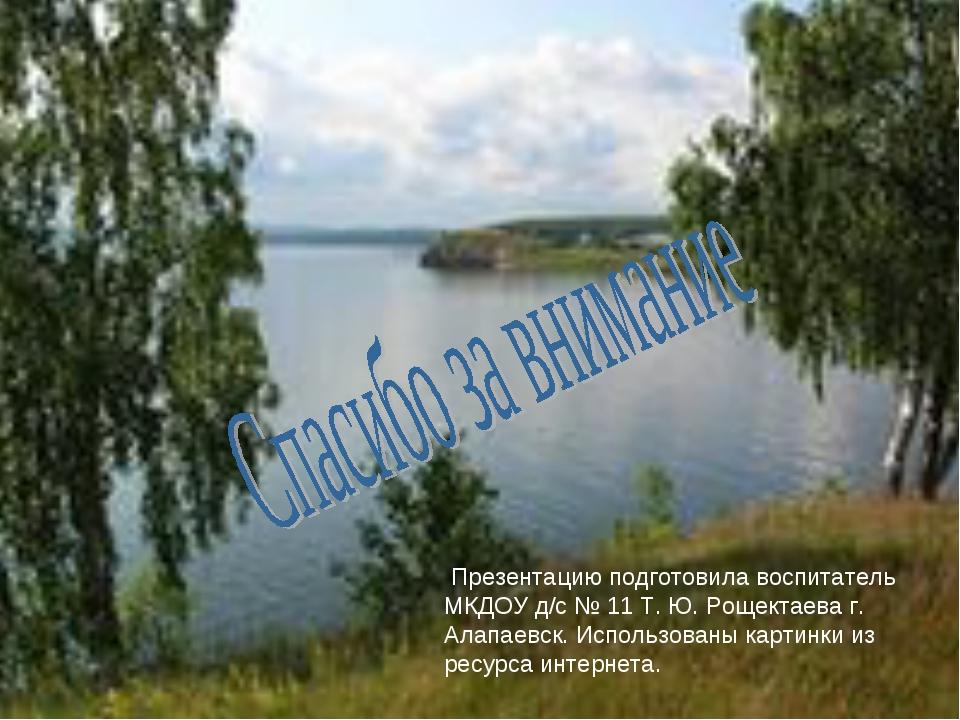 Презентацию подготовила воспитатель МКДОУ д/с № 11 Т. Ю. Рощектаева г. Алапа...