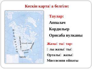 Кескін картаға белгіле: Таулар: Аппалач Кордильер Орисаба вулканы Жазықтықтар
