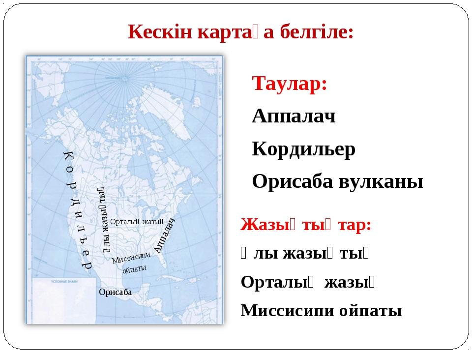 Кескін картаға белгіле: Таулар: Аппалач Кордильер Орисаба вулканы Жазықтықтар...