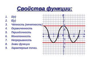 Свойства функции: D(x) E(y) Чётность (нечетность) Ограниченность Периодичност