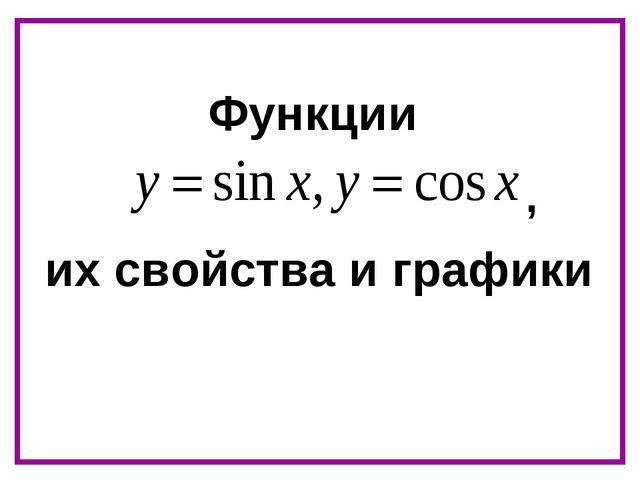Функции , их свойства и графики