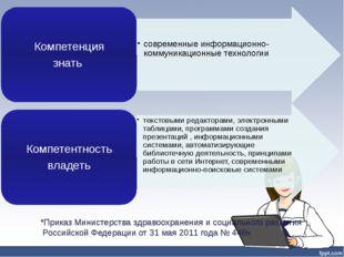 *Приказ Министерства здравоохранения и социального развития Российской Федера