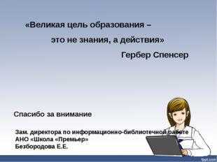«Великая цель образования – это не знания, а действия» Гербер Спенсер Зам. ди