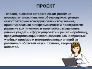 - способ, в основе которого лежит развитие познавательных навыков обучающихся