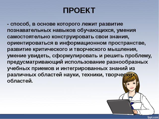 - способ, в основе которого лежит развитие познавательных навыков обучающихся...