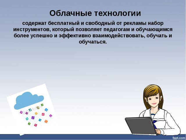 Облачные технологии содержат бесплатный и свободный от рекламы набор инструме...