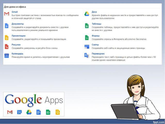 Среда Google содержит множество инструментов, которые полезны для индивидуаль...