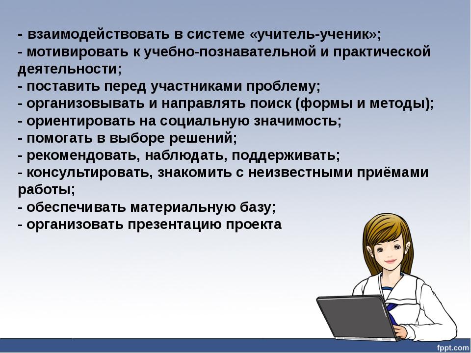 - взаимодействовать в системе «учитель-ученик»; - мотивировать к учебно-позна...