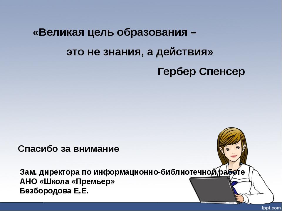 «Великая цель образования – это не знания, а действия» Гербер Спенсер Зам. ди...
