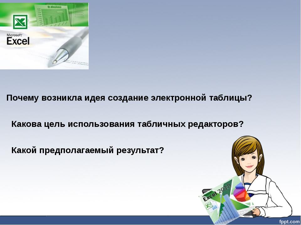 Почему возникла идея создание электронной таблицы? Какова цель использования...