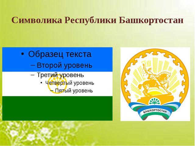 Символика Республики Башкортостан