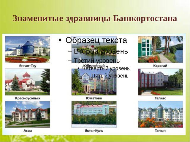 Знаменитые здравницы Башкортостана