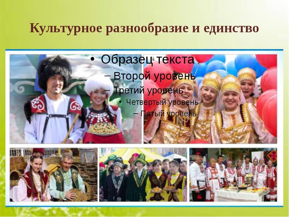 Культурное разнообразие и единство