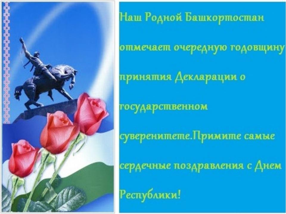 Поздравления ко дню башкортостана
