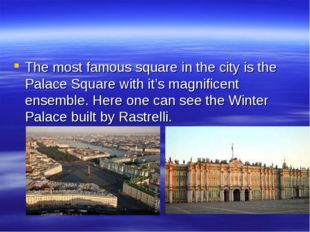 The most famous square in the city is the Palace Square with it's magnificent