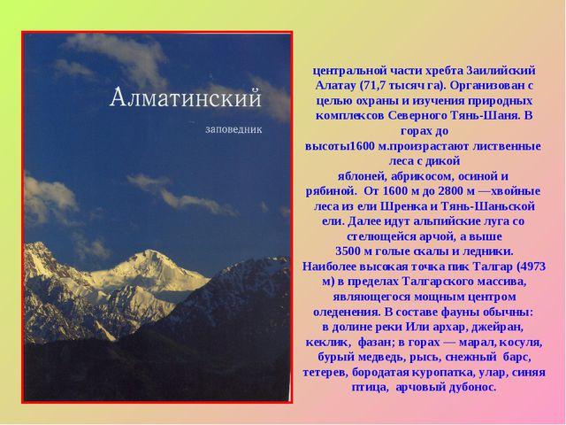 Алмати́нский госуда́рственный приро́дный запове́дник расположен в центральной...