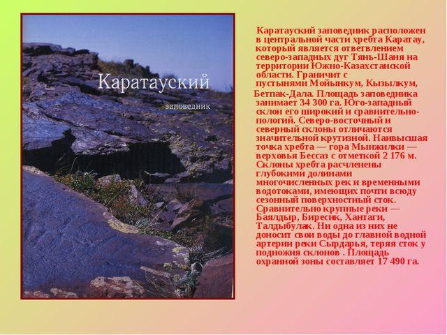 Каратауский заповедник расположен в центральной части хребтаКаратау, которы...