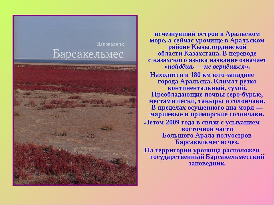 Барсакельме́с — исчезнувшийостроввАральском море, а сейчасурочищевАрал...