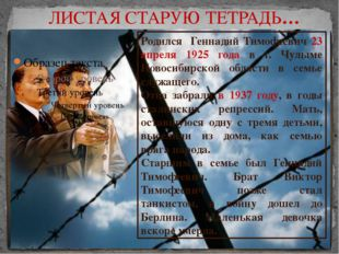 ЛИСТАЯ СТАРУЮ ТЕТРАДЬ… Родился Геннадий Тимофеевич 23 апреля 1925 года в г.