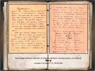 Благодарственное письмо от имени личного состава роты, в которой служил Салд