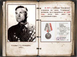 Салдин Г. Т., г. Кемерово, 1970 г. В 1967 г. Геннадий Тимофеевич устроился на