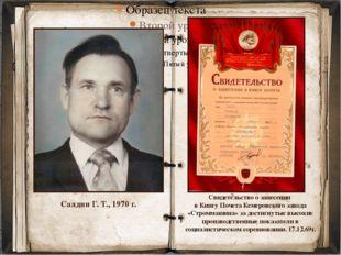 За добросовестный творческий труд Геннадий Тимофеевич в 1969 году был занесе