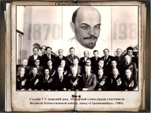 Салдин Г.Т. (верхний ряд, четвертый слева,)среди участников Великой Отечеств