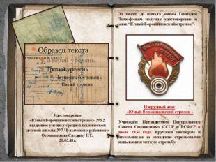 Удостоверение «Юный Ворошиловский стрелок» №52, выданное ученику средней тех