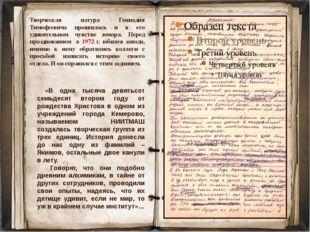 Творческая натура Геннадия Тимофеевича проявилась и в его удивительном чувств