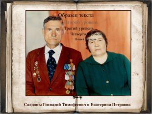 Салдины Геннадий Тимофеевич и Екатерина Петровна