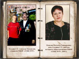 Салдин Г.Т. с внуком Михаилом, учеником МБОУ «СОШ №97» Попкова Наталья Геннад