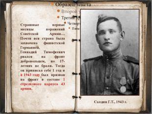 Страшные первые месяцы поражений Советской Армии… Почти вся страна была захв