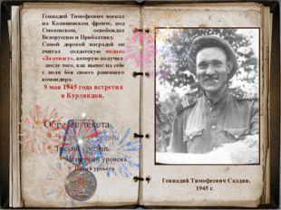 Геннадий Тимофеевич воевал на Калининском фронте, под Смоленском, освобождал
