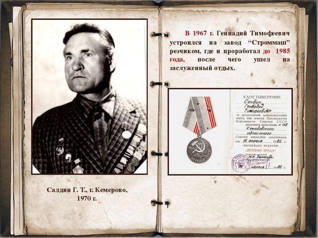 Салдин Г. Т., г. Кемерово, 1970 г. В 1967 г. Геннадий Тимофеевич устроился на...