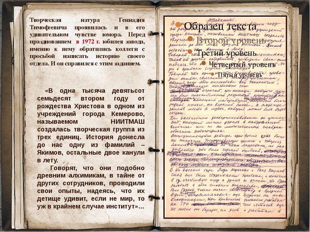 Творческая натура Геннадия Тимофеевича проявилась и в его удивительном чувств...
